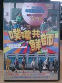 影音專賣店-F14-039-正版DVD*電影【噗嚨共鮮師】-對付弄榴槤的學生,你只能找散仙團的老師