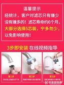 聯塑家用過濾器自來水龍頭前置凈水器直飲濾水器新款凈化廚房水機 MNS快意購物網