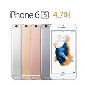 APPLE iPhone 6S (32G) 智慧型手機~送9H鋼化玻璃貼+原廠保護殼(不挑色)
