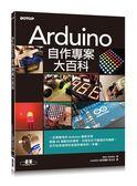 (二手書)Arduino自作專案大百科
