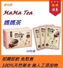『超值組6+1盒』安博氏 農純鄉 媽媽茶 (14入/盒) 媽咪的好夥伴 源源不絕的秘密