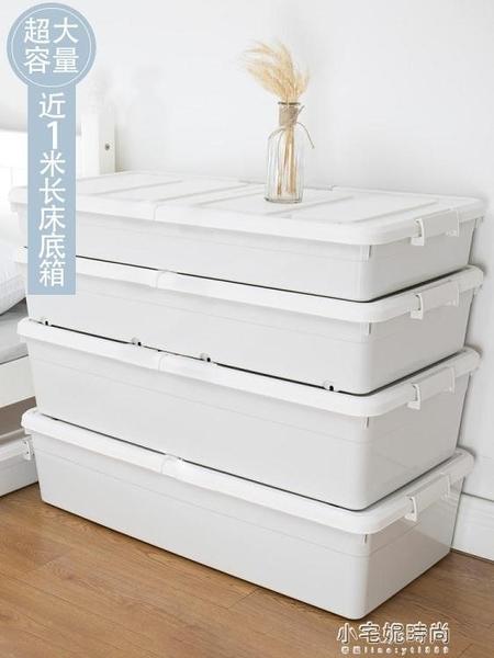 床底收納箱扁平塑料被子整理箱床下收納箱抽屜式帶輪鞋子收納神器   【全館免運】