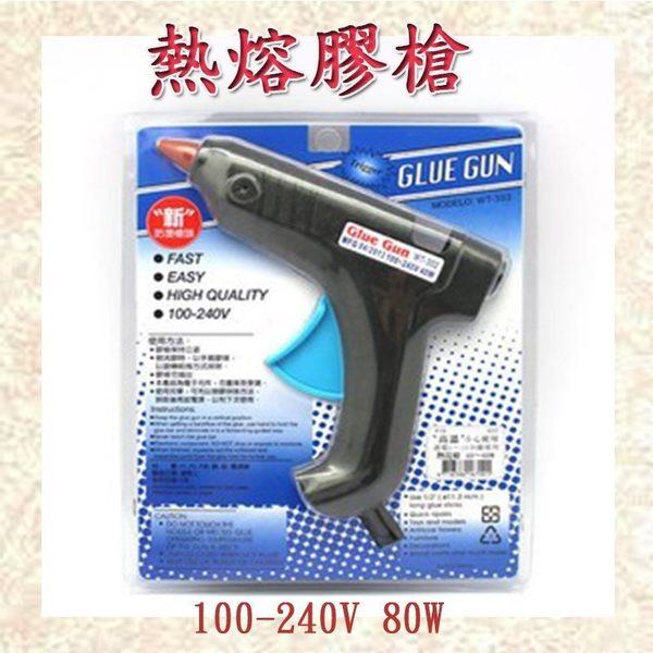柚柚的店【048-168 熱熔膠槍 80W】Trigger GLUE GUN 新防燙槍頭 WT-502