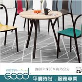 《固的家具GOOD》862-4-AJ 和東2.64尺圓桌