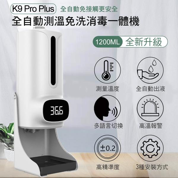 【晶片升級款】K9Pro Plus 自動測溫感應洗手機 自動警報 免接觸 酒精噴霧機 最新款 保固一年