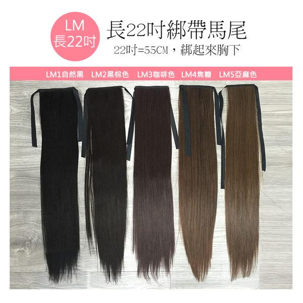 魔髮樂 馬尾髮片直髮 綁帶馬尾 假髮髮片 16吋LZ / 20吋LU / 22吋LM / 24吋LT