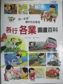 【書寶二手書T4/社會_XBZ】用一本書讓你完全看透各行各業圖畫百科_馬正沅, 趙恩珠