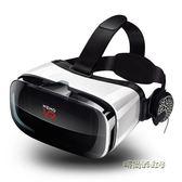 VR眼鏡一體機3D虛擬現實rv手機專用眼睛4d立體游戲OPPO小米6蘋果X「時尚彩虹屋」