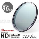 SUNPOWER 86mm TOP1 ND4-400 可調式減光鏡 (24期0利率 免運 湧蓮國際公司貨) ND4-ND400