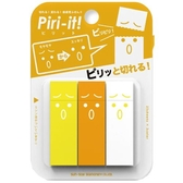 《sun-star》Piri-it!雙用標示便箋(表情黃)★funbox生活用品★_UA42439