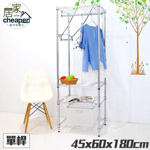 【居家cheaper】45X60X180CM四層吊衣架組-插銷管(無布套),鍍鉻/波浪架/收納架/衣櫥架/衣架