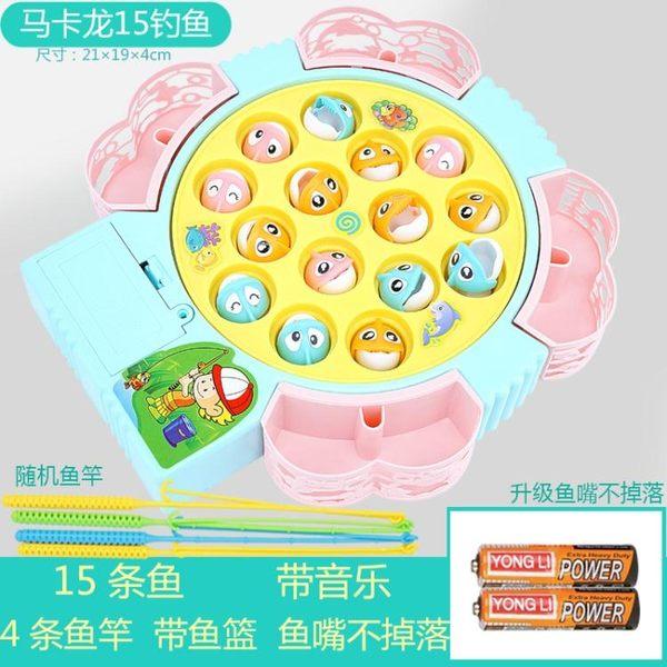 寶寶釣魚玩具 兒童套裝磁性益智1-3歲男孩2周4女孩6小孩0智力開發【米拉生活館】
