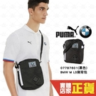Puma BMW 黑 大 側背包 聯名款 小方包 側背包 斜背包 運動 休閒 單肩包 07787601