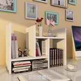 書架簡易桌上學生用兒童桌面置物架宿舍小書櫃簡約現代辦公室收納YTL 皇者榮耀