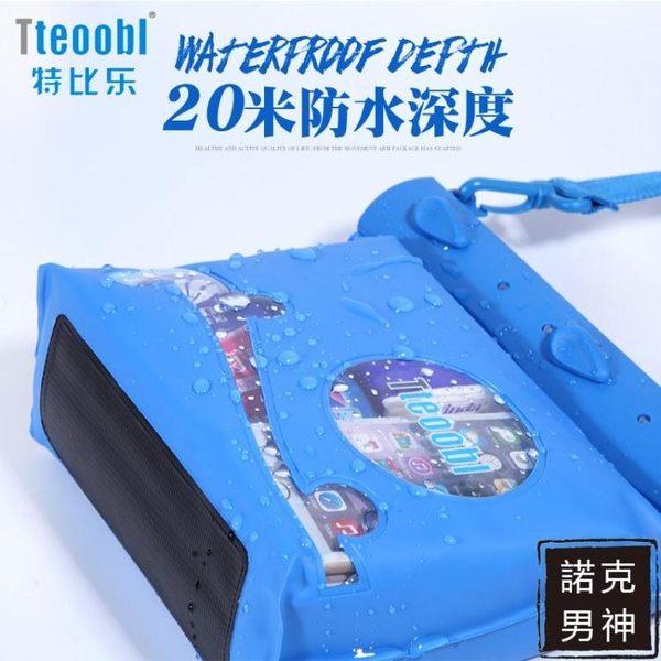 沙灘游泳防水包相機手機防水袋安全潛水漂流專業品質【好康八八折】
