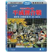 【宮崎駿卡通動畫】平成狸合戰 BD+DVD 限定版(BD藍光)