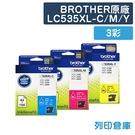原廠墨水匣 BROTHER 3彩 高容量 LC535XLC/LC535XLM/LC535XLY /適用 Brother MFC J200/DCP J100/J105