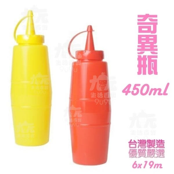 【九元生活百貨】奇異瓶 調味瓶 番茄醬罐 醬料瓶