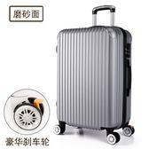 行李箱女韓版萬向輪拉桿箱旅行箱包男潮鋁框密碼皮箱子zg