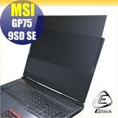 【Ezstick】MSI GP75 9SD GP75 9SE 筆記型電腦防窺保護片 ( 防窺片 )