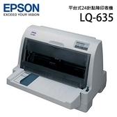 EPSON LQ-635C/635/LQ635 平台式24針中文點陣印表機