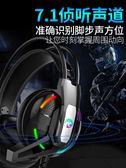 耳機頭戴式台式電競游戲耳麥USB7.1聲道絕地求生吃雞耳麥友柏A12 台北日光