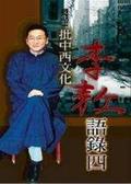 (二手書)李敖語錄[4] 批中西文化
