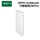 OPPO 10,000mAh行動電源(PBT01)-白