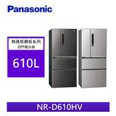 (免費安裝+舊機回收)Panasonic 國際牌 NR-D610HV 610公升 無邊框鋼板 四門電冰箱
