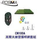 POSMA 可折疊室內外高爾夫練習揮桿網套組 CN100A