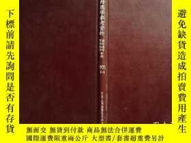 二手書博民逛書店國外醫學參考資料傳染病學罕見流行病學分冊 1975 1-4Y16