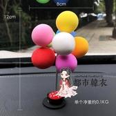 車內飾品 ins網紅告白氣球個性可愛車載擺件創意中控台車內飾品女汽車裝飾 3色