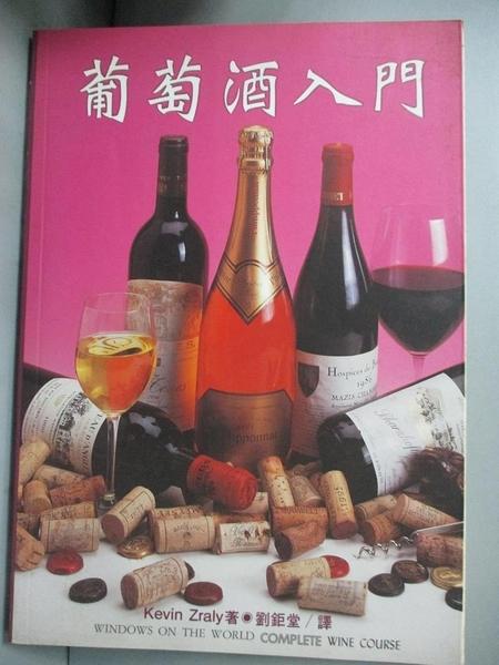 【書寶二手書T6/收藏_CUR】葡萄酒入門_劉鉅堂