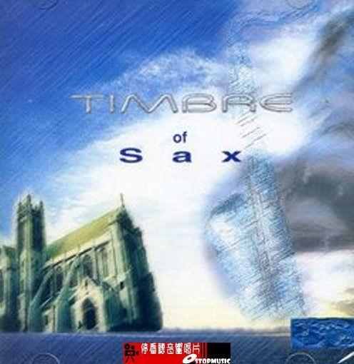 停看聽音響唱片】【CD】天色 TIMBRE OF SAX