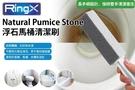 【浮石清潔刷】Natural Pumice Stone 浮石馬桶清潔刷 神奇清潔刷 馬桶刷 一組兩入 NF