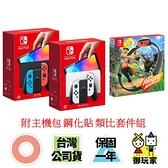 現貨 Nintendo Switch OLED 主機+健身環+包+康森抗藍光貼+類比套件+充電座 任天堂 一年保固
