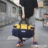 行李包男大容量輕便攜手提帆布學生運動健身衣服收納袋子女旅行包 WD小時光生活館