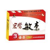 Buy917  【宏醫生技】敏素3倍力超值優惠組