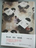 【書寶二手書T8/一般小說_GK3】徵婚啟事(二十五週年紀念版)_陳玉慧