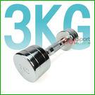 電鍍啞鈴3公斤(菱格紋槓心)(1支)(3kg/重量訓練/肌肉/二頭肌/胸肌/舉重)