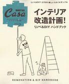 Casa BRUTUS居家空間改造&佈置DIY完全讀本