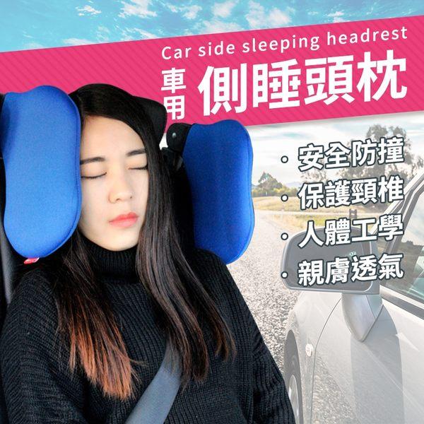 車用側靠枕【HCI872】側靠枕頸枕支撐器車枕旅行靠枕休息睡眠靠墊側睡墊頸椎保護