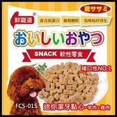 *King Wang*【FCS-015】台灣鮮雞道-軟性零食《迷你潔牙點心-羊肉+雞肉》160g