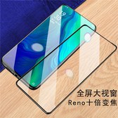 OPPO Reno 標準版 滿版 鋼化玻璃貼 玻璃保護貼 螢幕保護貼 全屏覆蓋 Reno2 鋼化膜 滿版螢幕貼