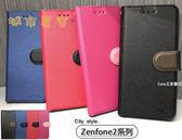 加贈掛繩【星空側翻磁扣可站立式】華碩 ZB602KL ZenFoneMax Pro M1 皮套側翻側掀套手機殼手機套保護殼