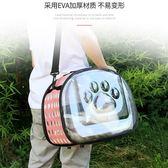 貓咪外出便攜包貓包透明包寵物背包貓籠狗狗書包寵物包手提太空包wl3980【黑色妹妹】