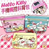 Hello Kitty 凱蒂貓美樂蒂 手機觸控斜背包 三麗鷗 授權正版品 觸控手機 手機包 (購潮8)