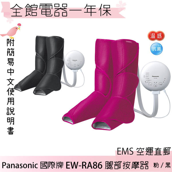 【一期一會】【日本代購】日本 Panasonic 國際牌 空氣按摩師 EW-RA86 腿部按摩器 粉/黑 日本直送