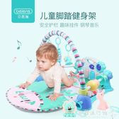 嬰幼兒腳踏鋼琴健身架3-6-12個月 寶寶音樂游戲毯玩具0-1歲igo 『歐韓流行館』