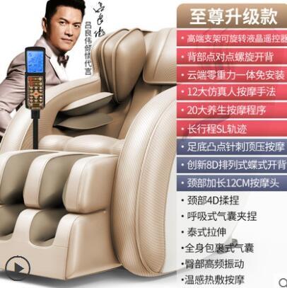按摩椅4D新款按摩椅家用全身多功能小型太空艙全自動電動沙髮揉捏按摩器MKS 維科特3C